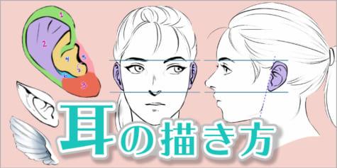 キャラクターを描くときに知っておきたい!耳の描き方