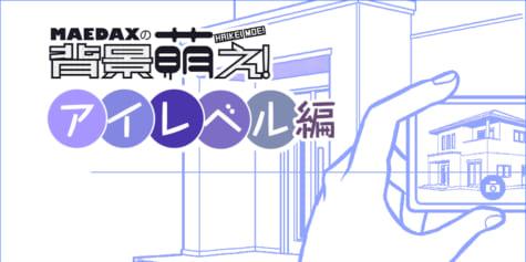 【超級!!背景講座!!】MAEDAXの背景萌え!~アイレベル編~