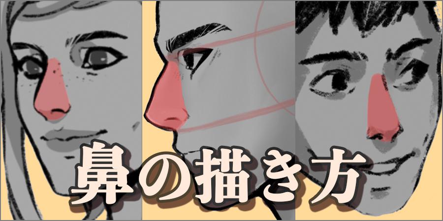 構造を知ってキャラクターを描き分け!鼻の描き方