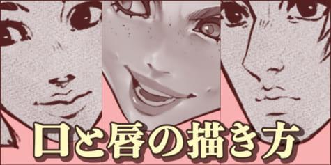 キャラクターの表情を豊かにする口と唇の描き方