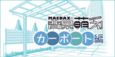 【超級!!背景講座!!】MAEDAXの背景萌え!~カーポート編~