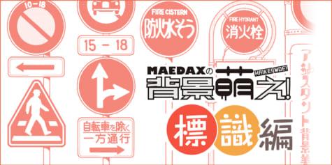 【超級!!背景講座!!】MAEDAXの背景萌え!~標識編~