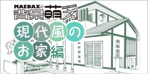 【超級!!背景講座!!】MAEDAXの背景萌え!~現代風のお家編~