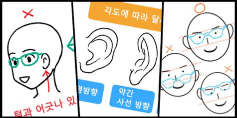 넋을 잃고 보는 '귀' 그리기 - 진일보한 그림 그리기 강좌