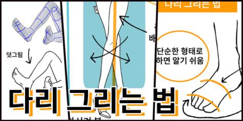 건강한 허벅지를 그리자! 아름다운 다리를 그리기 위한 네 가지 요령
