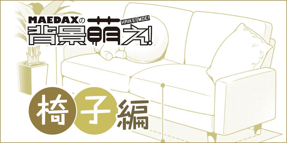 【超級!!背景講座!!】MAEDAXの背景萌え!~椅子編~