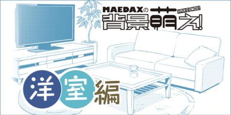 【超級!!背景講座!!】MAEDAXの背景萌え!~洋室編~