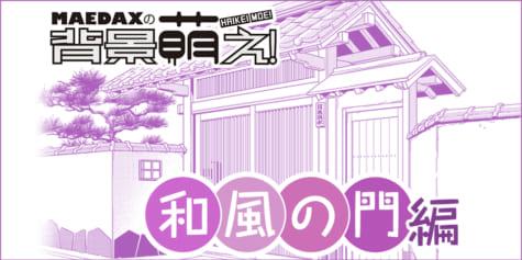 【超級!!背景講座!!】MAEDAXの背景萌え!~和風の門編~