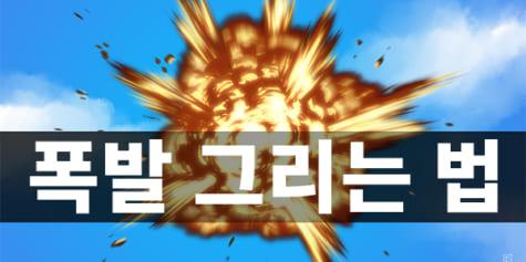 폭발 그리는 법