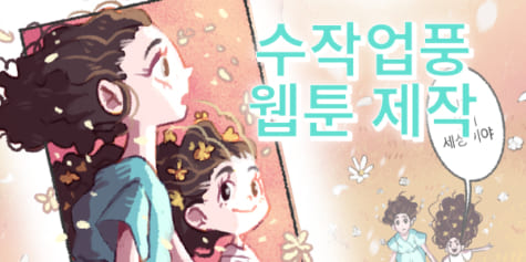 수작업풍 웹툰 제작